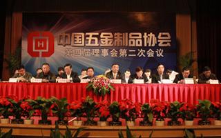 中国五金制品协会第四届理事会第二次会议召开