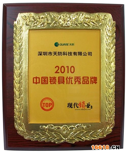 """天防锁业喜获现代锁业""""2010中国锁具优秀品牌"""""""