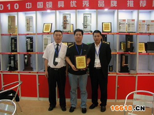 现代锁业网领导为天防锁业颁发荣誉证书