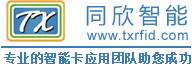 东莞市同欣智能科技有限公司