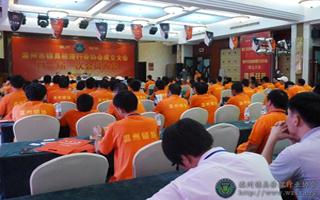 《温州市锁具修理行业协会》成立大会成功举行