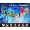 神盾(Aegis) 电子芯片机械锁芯 数码防盗锁芯 智能锁芯 锁匠直供