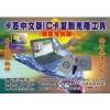 卡匠/M1卡/IC卡/中文版IC卡拷贝设备、正版软件/免费升级