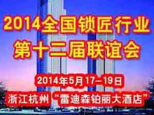 2014年全国锁匠第十二届联谊会