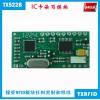 TX522B 读写模块、射频卡、感应卡、高频模块、嵌入式IC