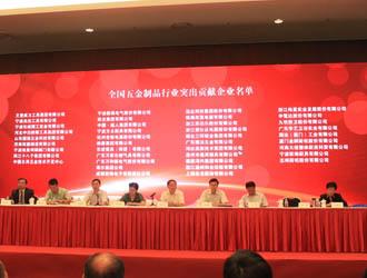 中国五金制品协会第五届会员代表大会在北京召开