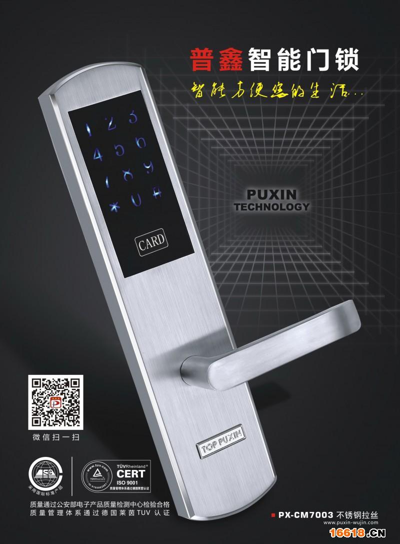 普鑫-触摸屏-05