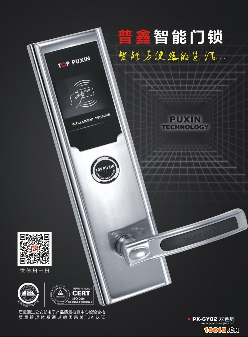 普鑫-酒店锁-04