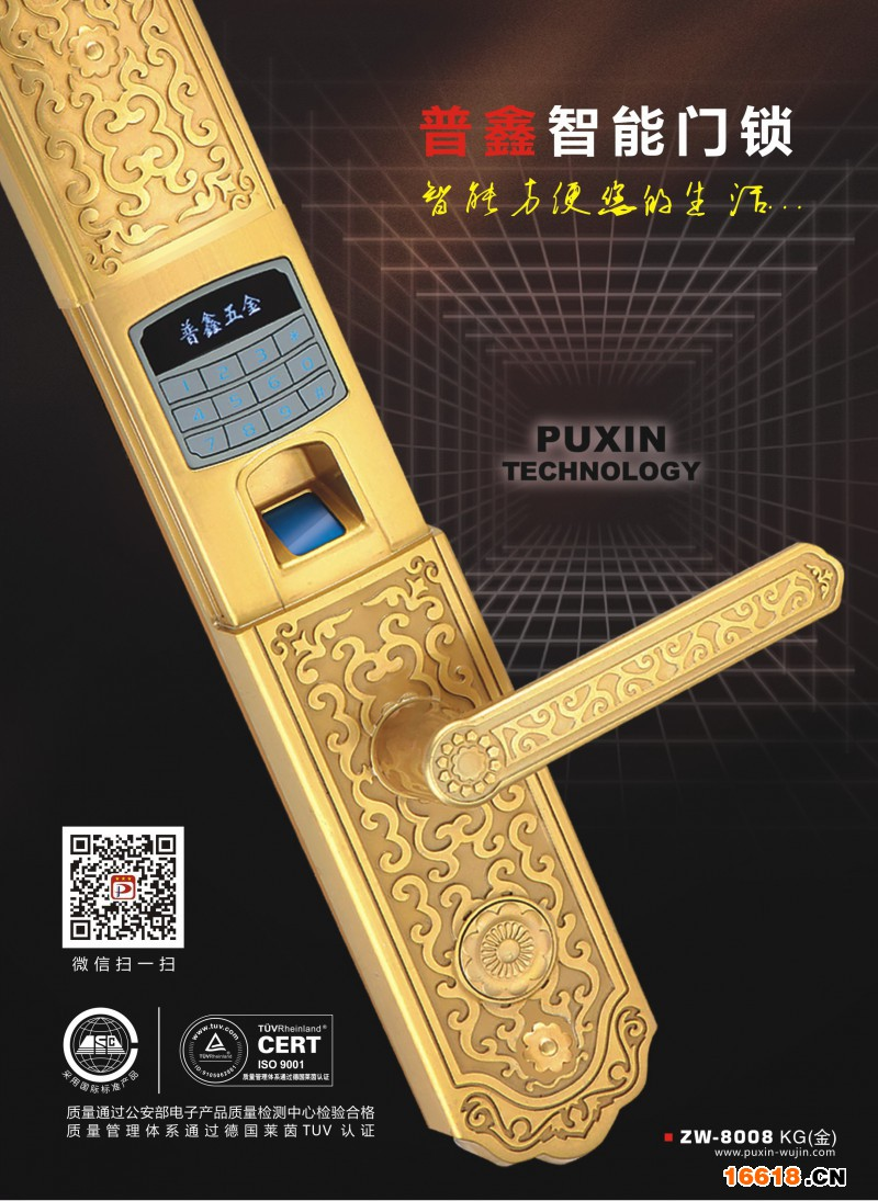 普鑫-指纹锁-01