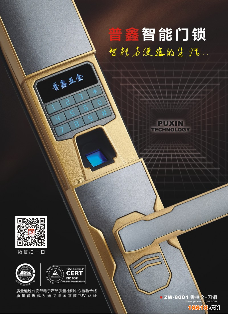 普鑫-万博官网manbetx-02