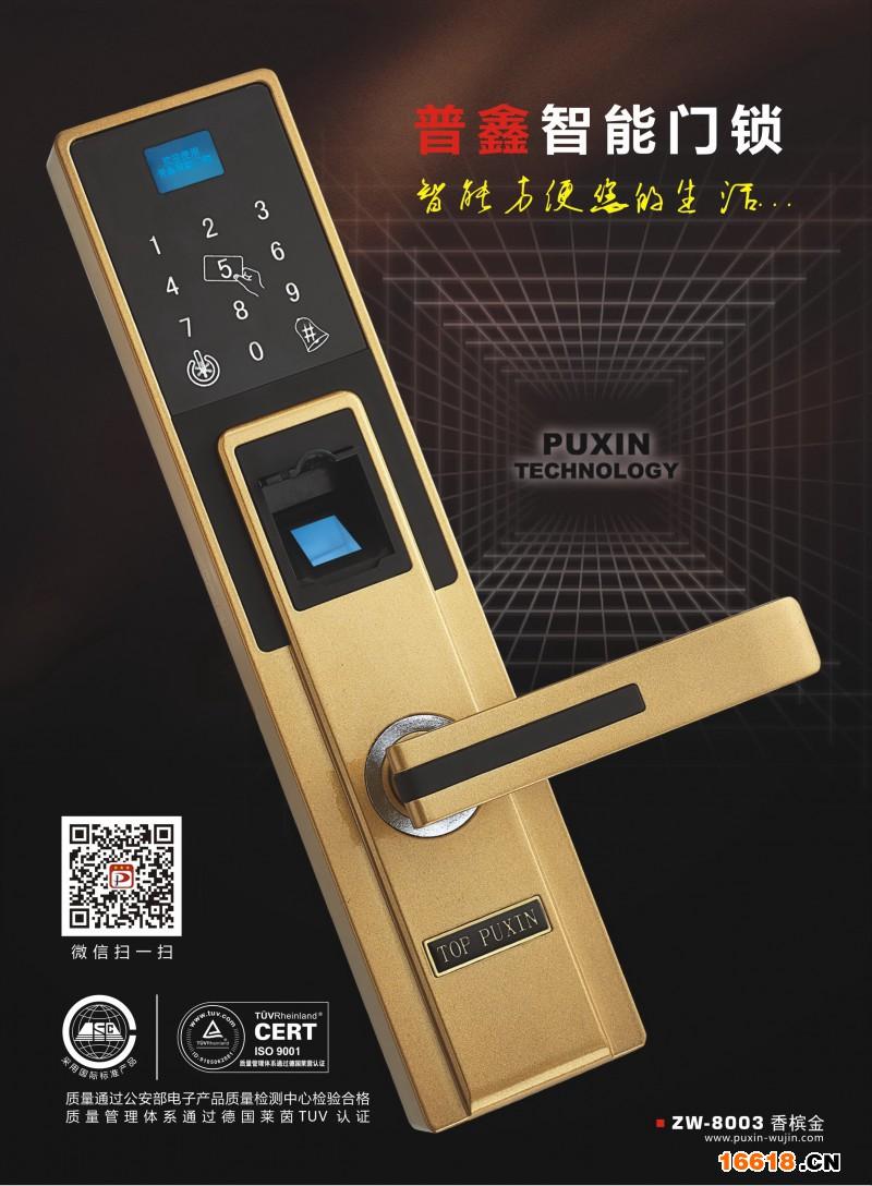 普鑫-指纹锁-03