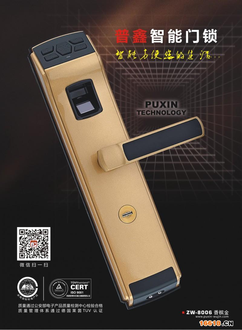 普鑫-指纹锁-05