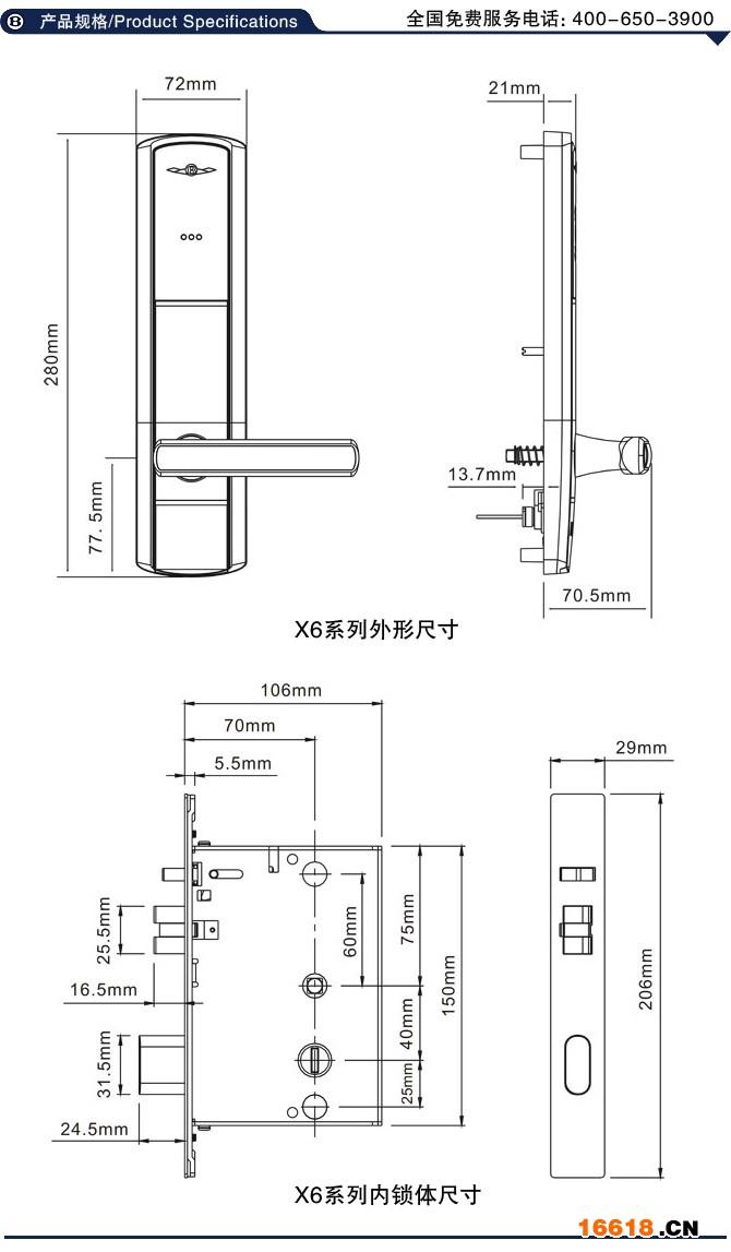 X6产品规格.jpg