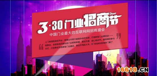 """""""330门业招商节""""行业盛会隆重启幕"""