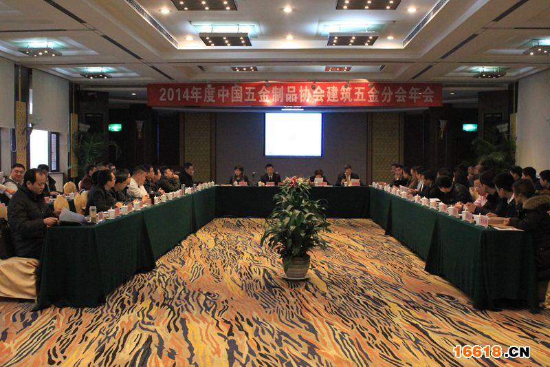 2014中国五金制品协会建筑五金分会年会在成都隆重召开