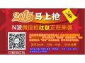 2015春节关注锁贸通微信平台抢红包活动圆满结束