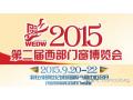 2015第二届西部门窗博览会暨西南门窗配套交易会