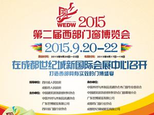 2015第二届西部门窗博览会 ——暨西南门窗配套交易会