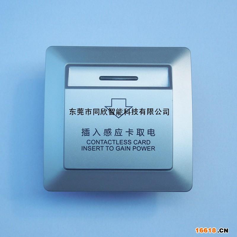 取电开关是用于酒店客房用电控制的设备