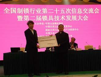 中国制锁行业第二十五次信息交流会暨第二届锁具技术发展大会珠海召开