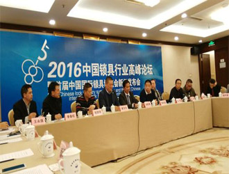 2016中国国际安全锁具行业高峰论坛将于5月在北京举行