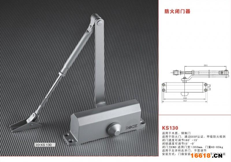 KS130尺寸