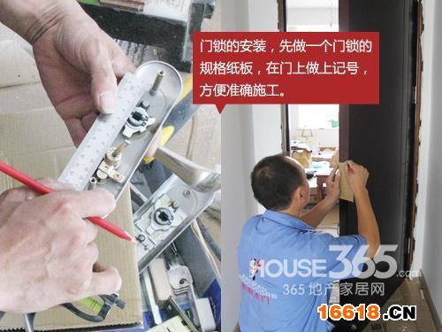 门锁安装第一步:制作尺寸纸板