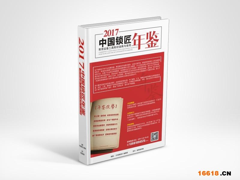中国锁匠2017年鉴修改版