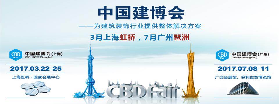 建博会 - 中国(广州)国际建筑装饰博览会