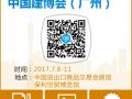 中国建博会宣传片