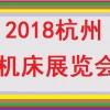 2018杭州机床展览会(G20峰会场馆)