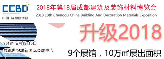 2018第18届中国成都建筑及装饰材料博览会