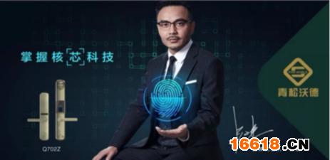 智能门锁领袖青松沃德正式签约湖南卫视主持人 汪涵成为代言人_亚博