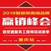 2018智能锁高端品牌赢销峰会 ——锁贸通服务工程师培训派单-重庆站