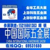 2018年全球工具大展_上海科隆五金展