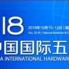 2018中国国际五金展-上海科隆五金展