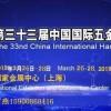 2019上海春季五金展