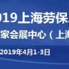 2019上海劳动保护用品博览会