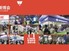 2019上海国际锁具安防产品展览会【锁博会】正式启动