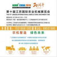 2019江苏农业机械展览会_南京农机展