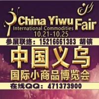 2019义乌小商品展览会_义博会