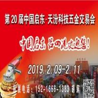 2019南通五金会_启东五金展