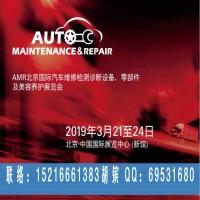 2019北京汽保工具展_北京汽保展