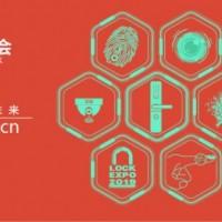 2019广州国际锁具安防产品展览会展位