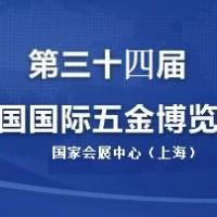 上海春季五金展