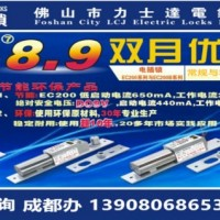 成都力士坚8、9双月EC系列电插锁优惠活动