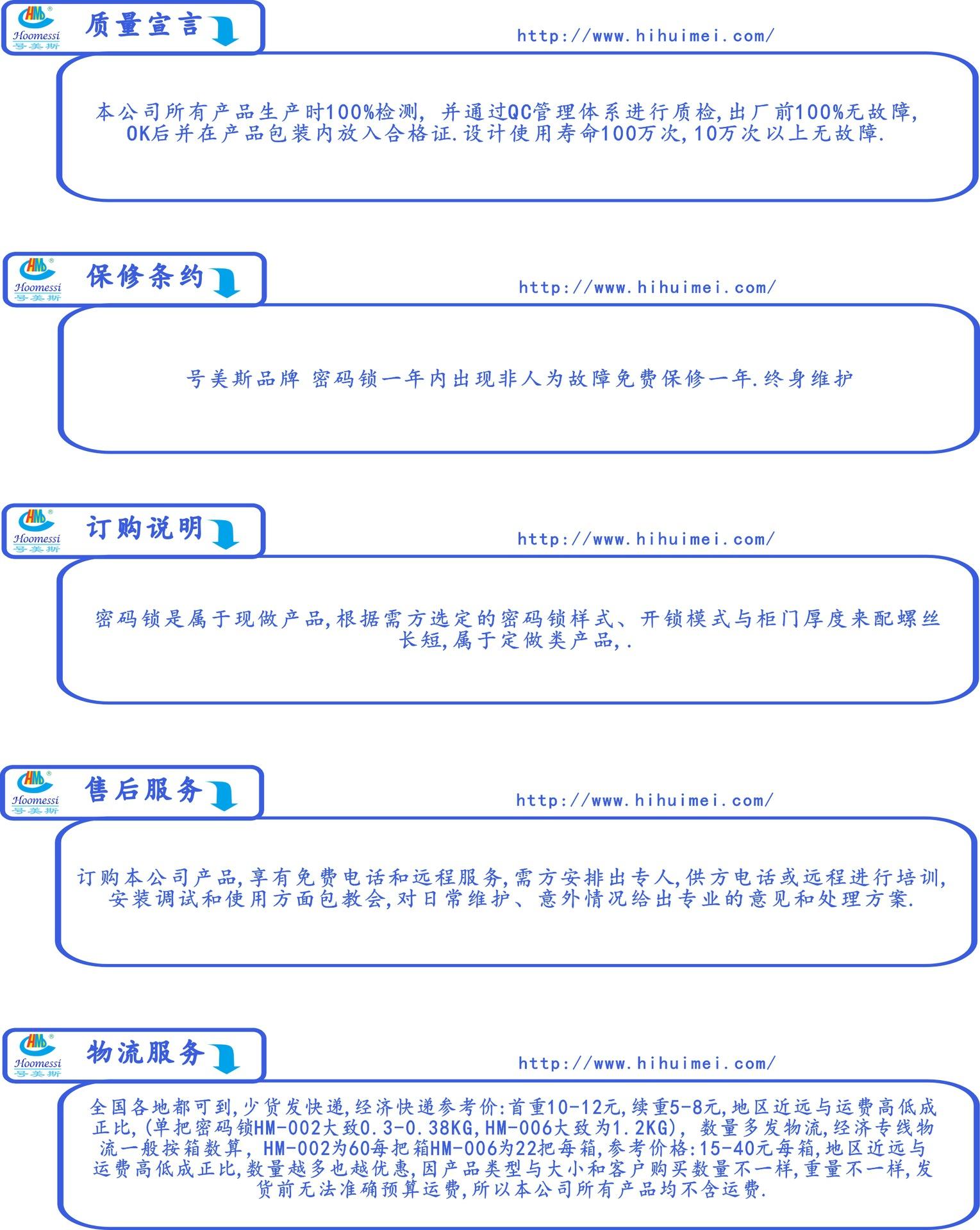 密码锁发布资料.jpg