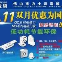 10.11月力士坚电锁口优惠活动OC3201KL宽口电锁口