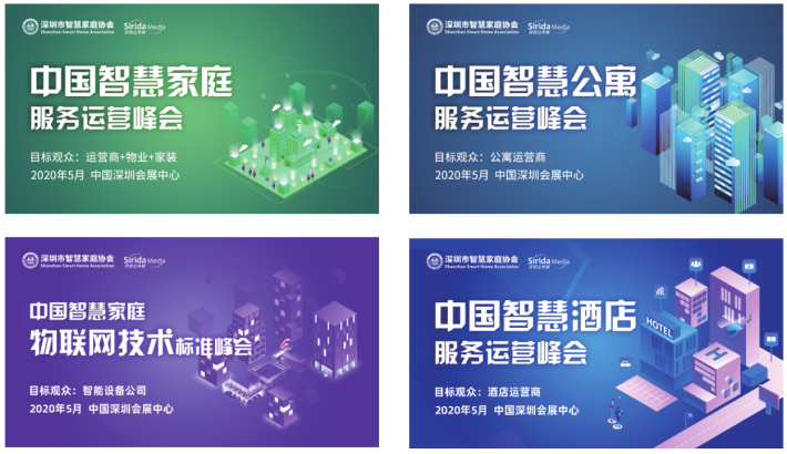 2020中国智慧家庭博览会介绍(1)310