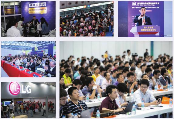 2020中国智慧家庭博览会介绍(1)363